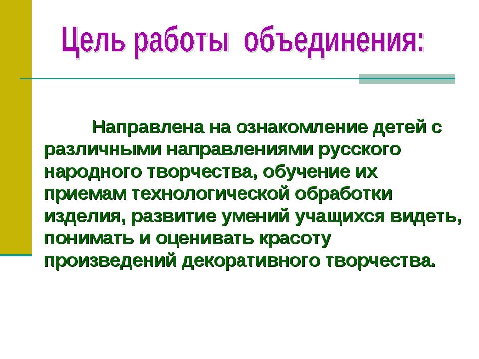 Направлена на ознакомление детей с различными направлениями русского народн...