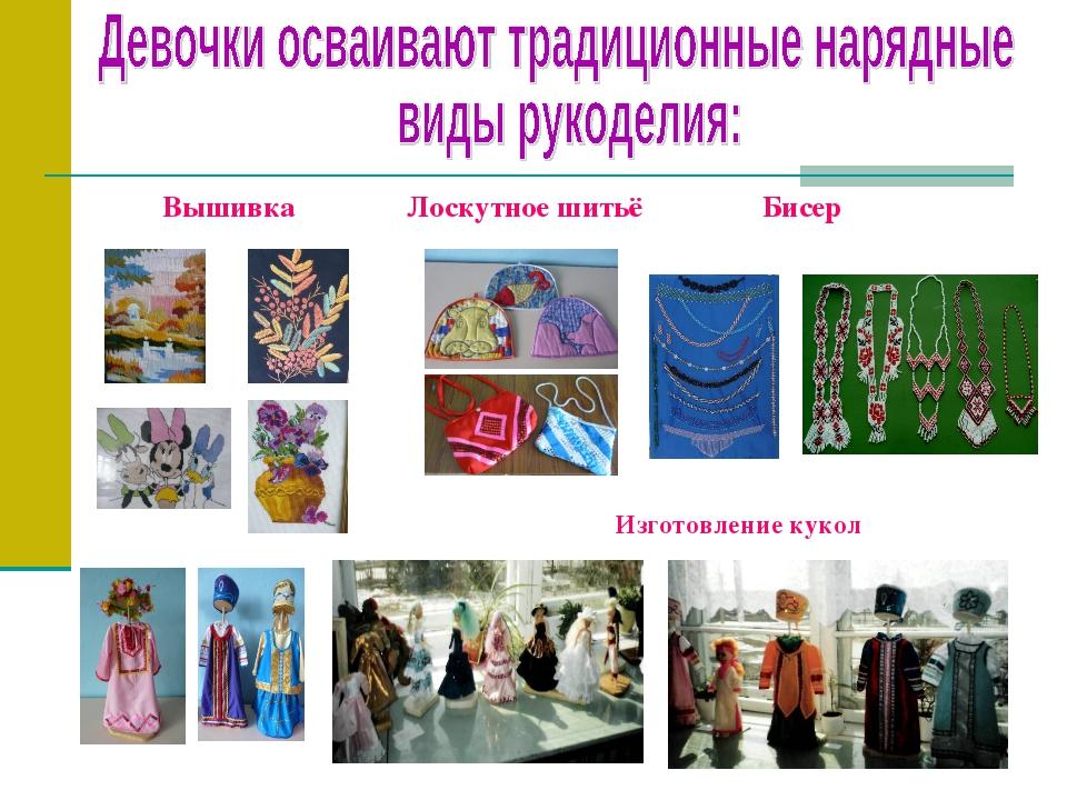 Вышивка Лоскутное шитьё Бисер Изготовление кукол