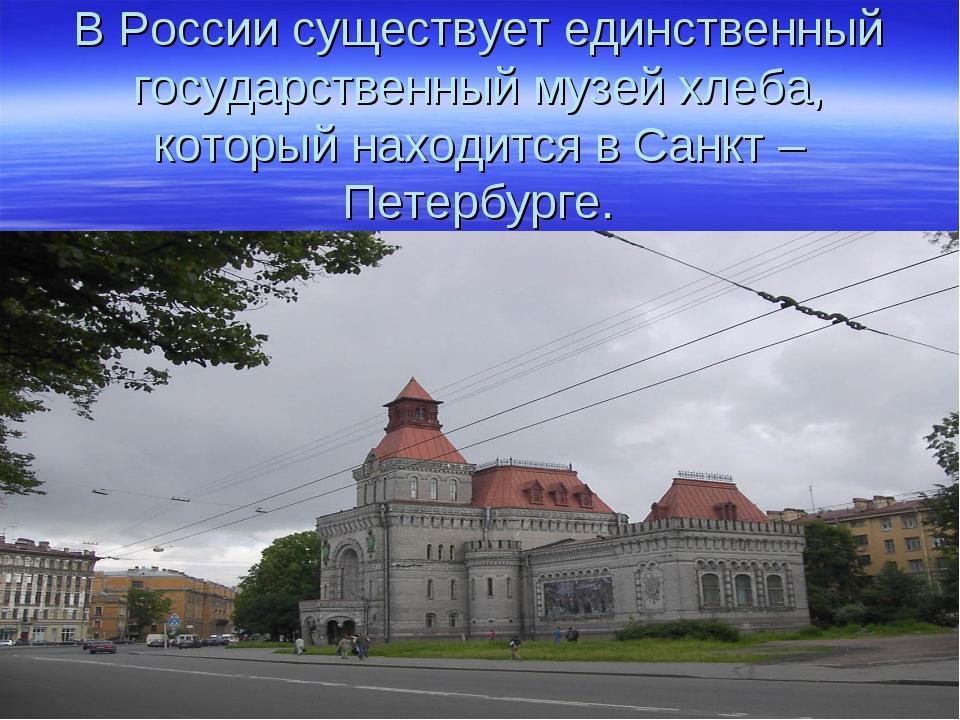 В России существует единственный государственный музей хлеба, который находит...