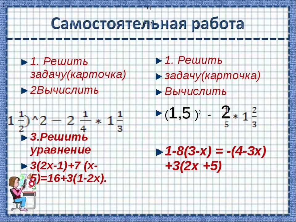 1. Решить задачу(карточка) 2Вычислить 3.Решить уравнение 3(2х-1)+7 (х- 5)=16+...