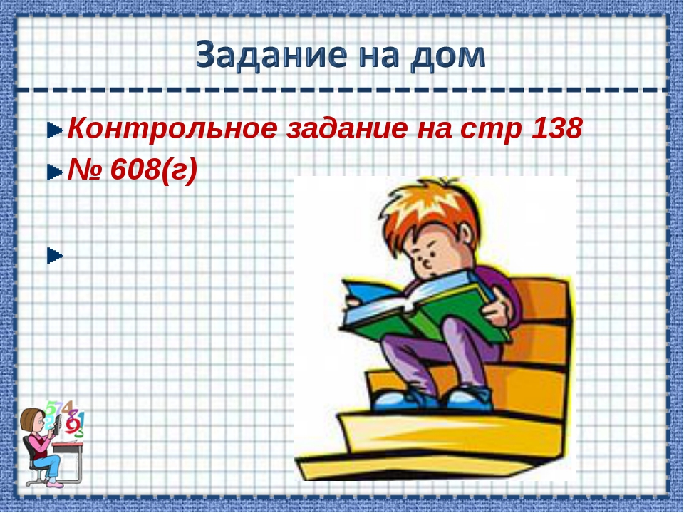 Контрольное задание на стр 138 № 608(г)