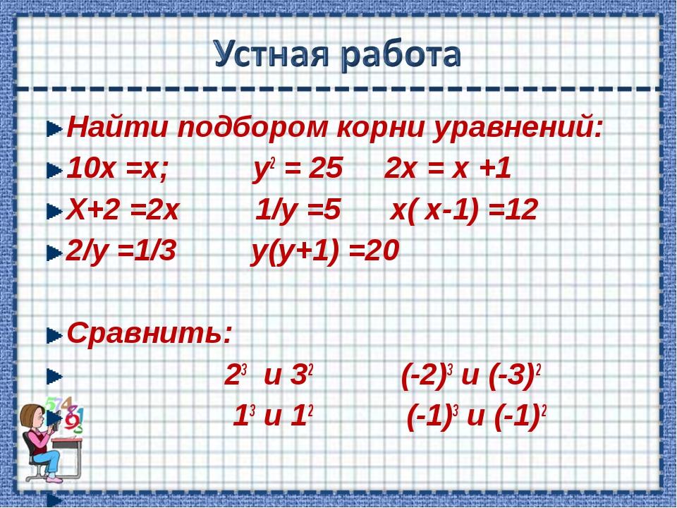 Найти подбором корни уравнений: 10х =х; у2 = 25 2х = х +1 Х+2 =2х 1/у =5 х( х...