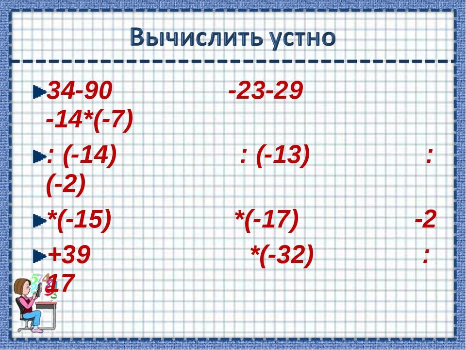 34-90 -23-29 -14*(-7) : (-14) : (-13) : (-2) *(-15) *(-17) -2 +39 *(-32) : 17