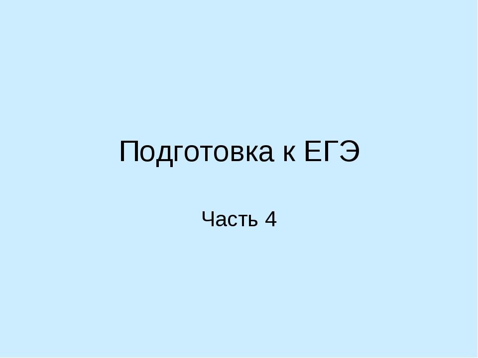 Подготовка к ЕГЭ Часть 4