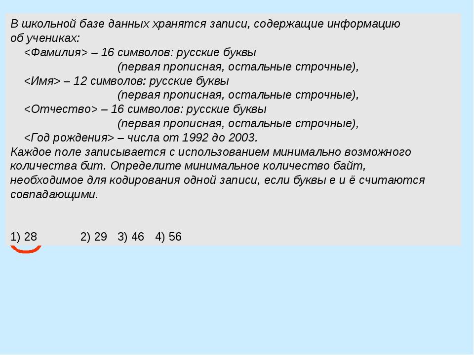 В школьной базе данных хранятся записи, содержащие информацию об учениках: ...
