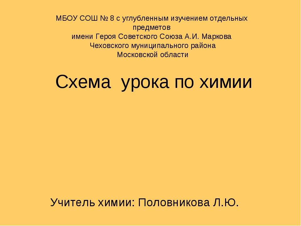 Схема урока по химии  Учитель химии: Половникова Л.Ю. МБОУ СОШ № 8 с углубле...