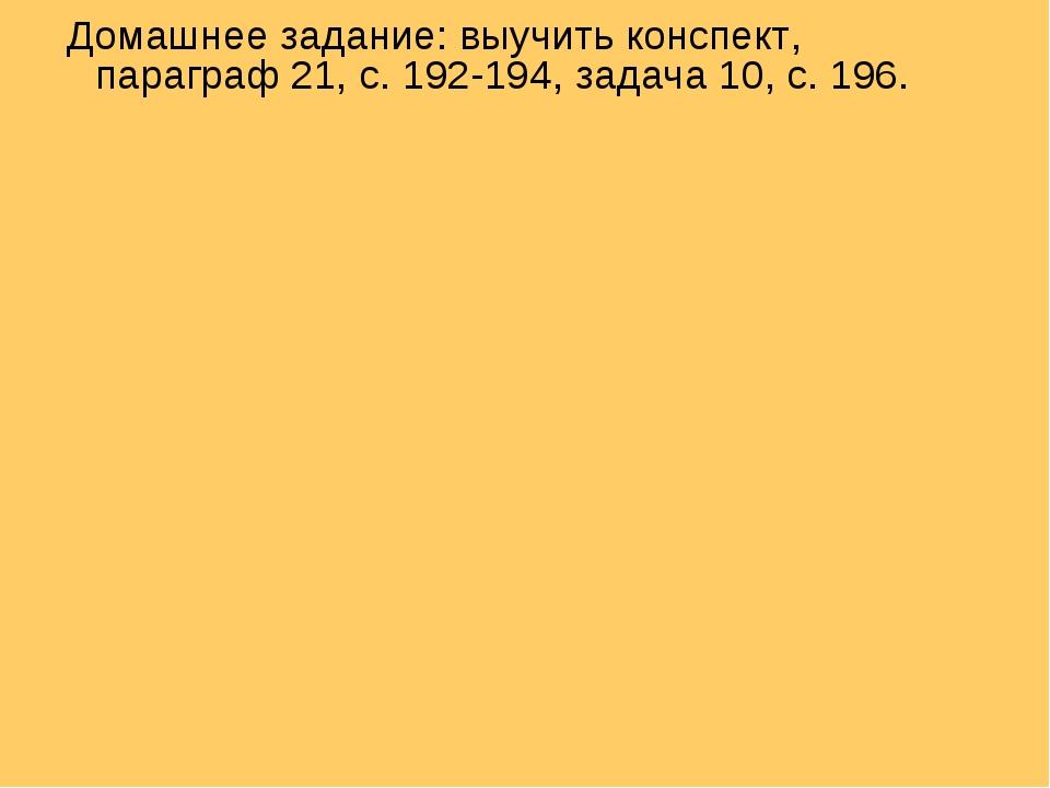 Домашнее задание: выучить конспект, параграф 21, с. 192-194, задача 10, с. 1...