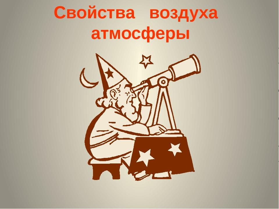 Свойства воздуха атмосферы МКОУ Подгоренская СОШ №1 учитель географии Сидорен...