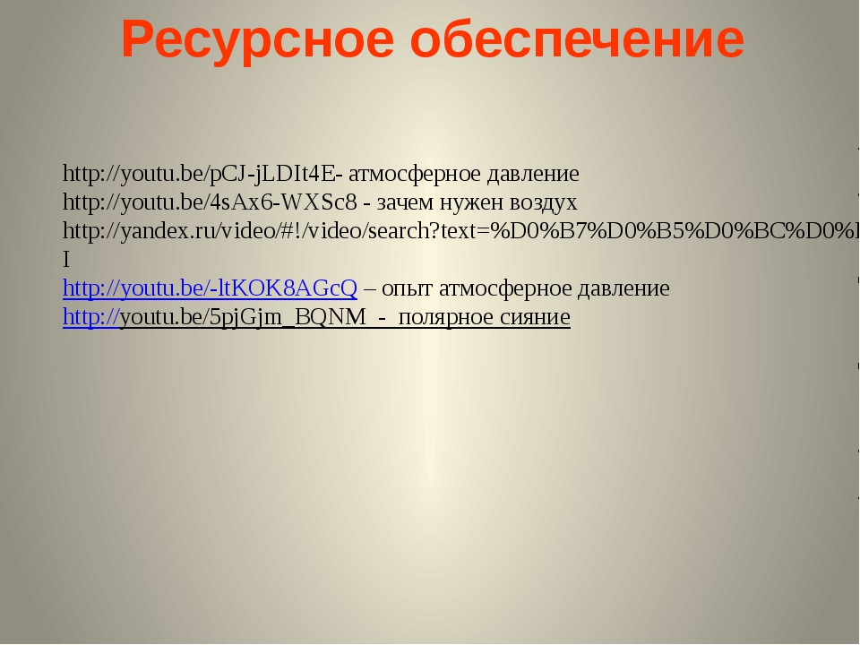 МКОУ Подгоренская СОШ №1 учитель географии Сидоренко С. А. http://youtu.be/pC...
