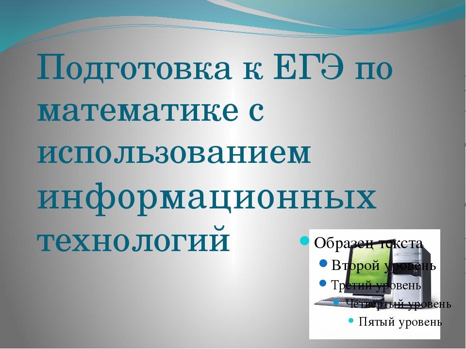Подготовка к ЕГЭ по математике с использованием информационных технологий