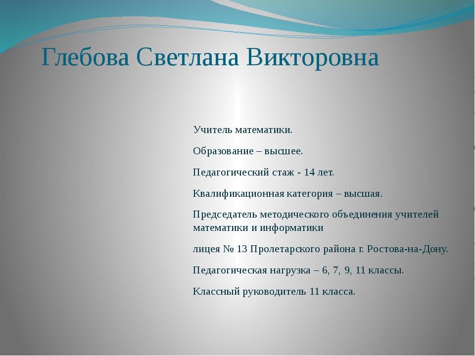 Глебова Светлана Викторовна Учитель математики. Образование – высшее. Педагог...