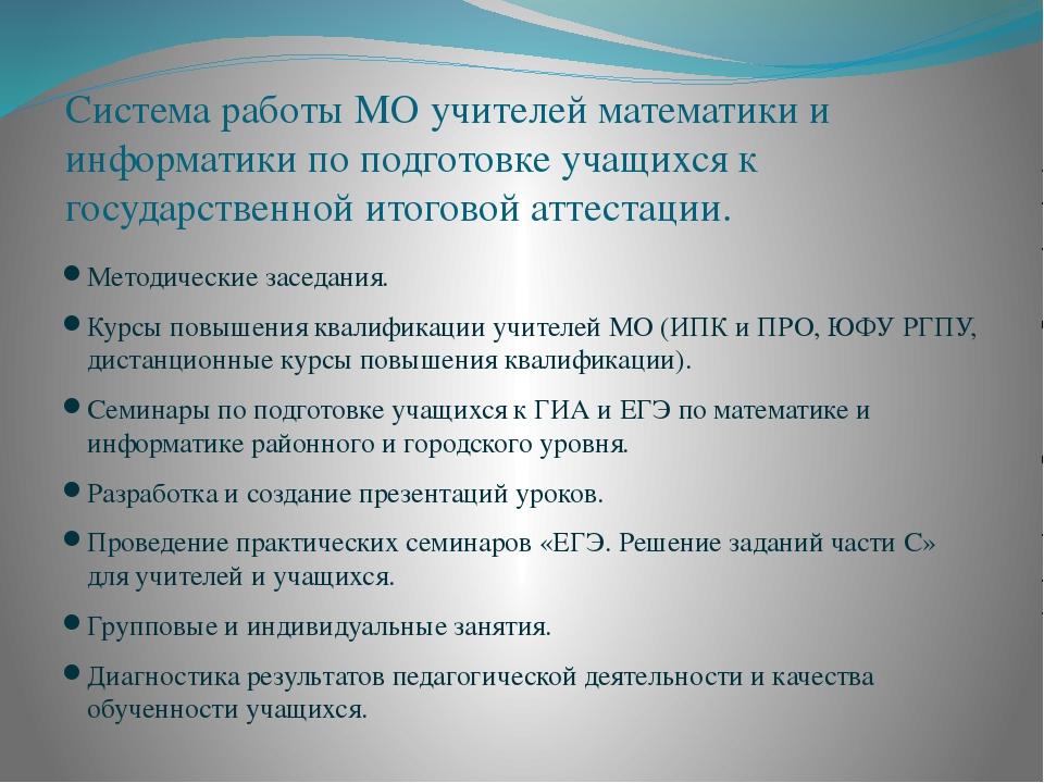 Система работы МО учителей математики и информатики по подготовке учащихся к...
