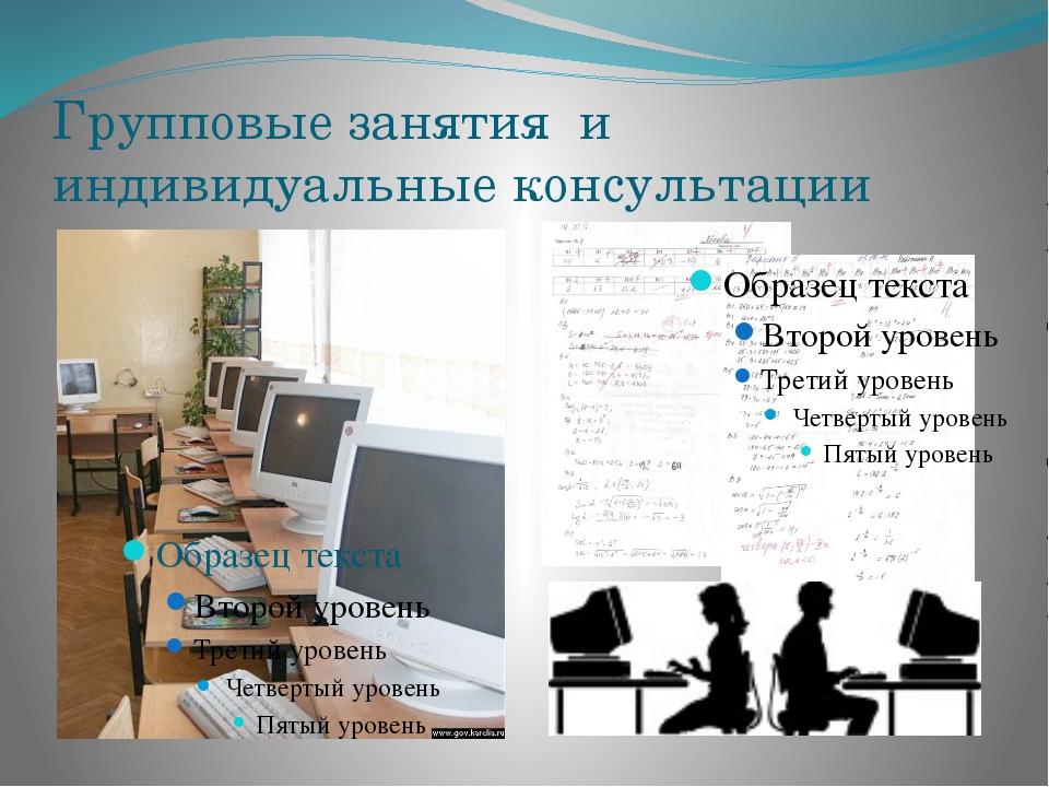 Групповые занятия и индивидуальные консультации