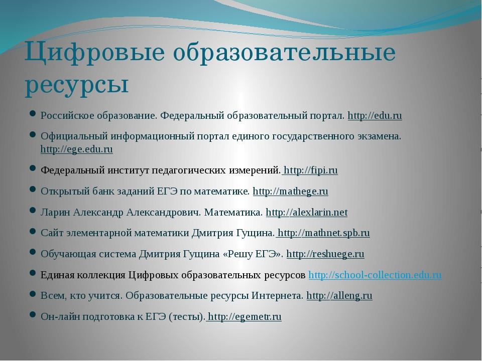 Цифровые образовательные ресурсы Российское образование. Федеральный образова...