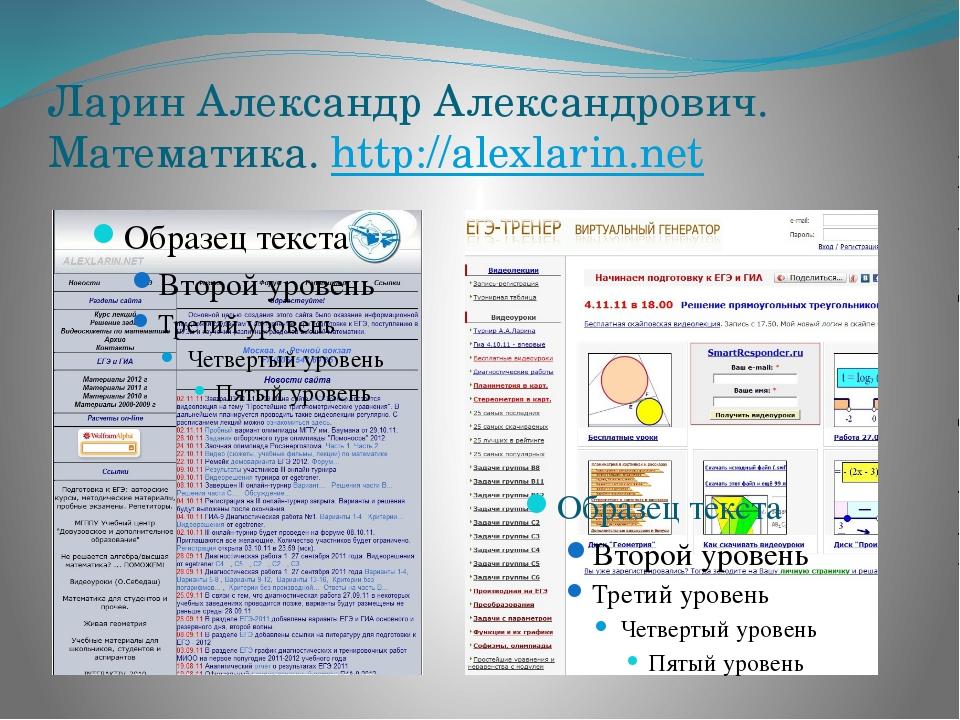 Ларин Александр Александрович. Математика. http://alexlarin.net