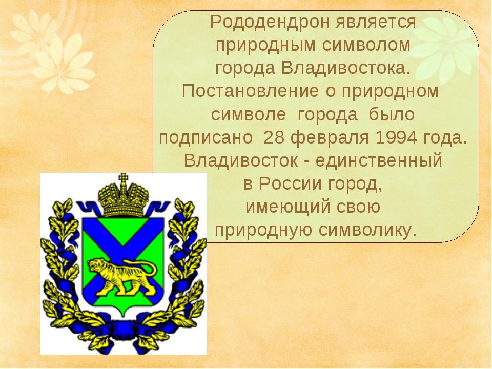 Рододендрон является природным символом города Владивостока. Постановление о...
