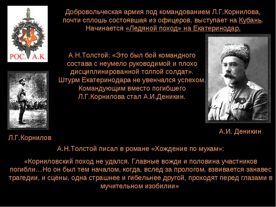 А.Н.Толстой писал в романе «Хождение по мукам»: «Корниловский поход не удался...