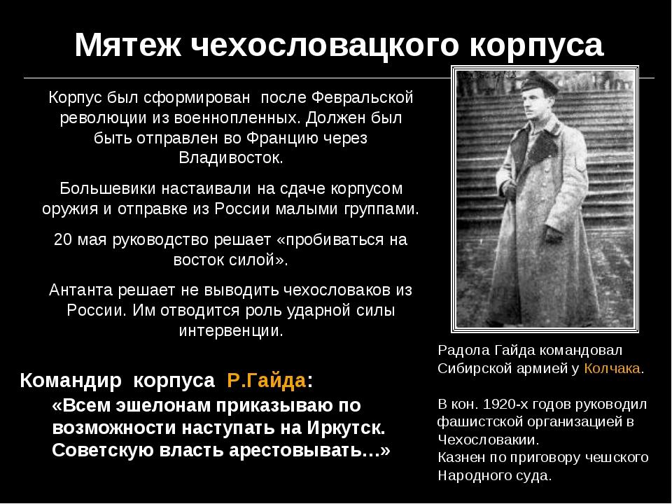 Мятеж чехословацкого корпуса Командир «Всем эшелонам приказываю по возможност...