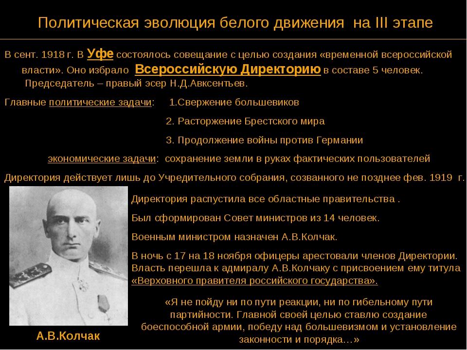А.В.Колчак Политическая эволюция белого движения на III этапе В сент. 1918 г....
