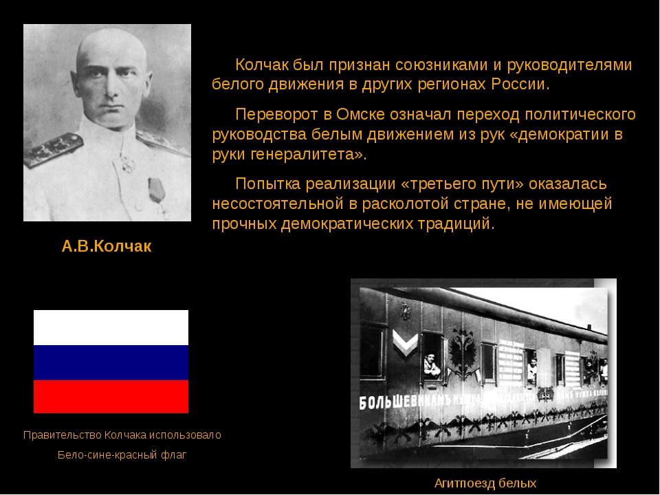 А.В.Колчак Колчак был признан союзниками и руководителями белого движения в д...