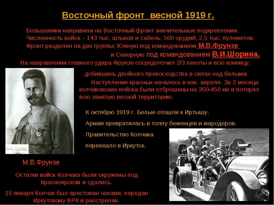 Восточный фронт весной 1919 г. На направлении главного удара Фрунзе сосредото...