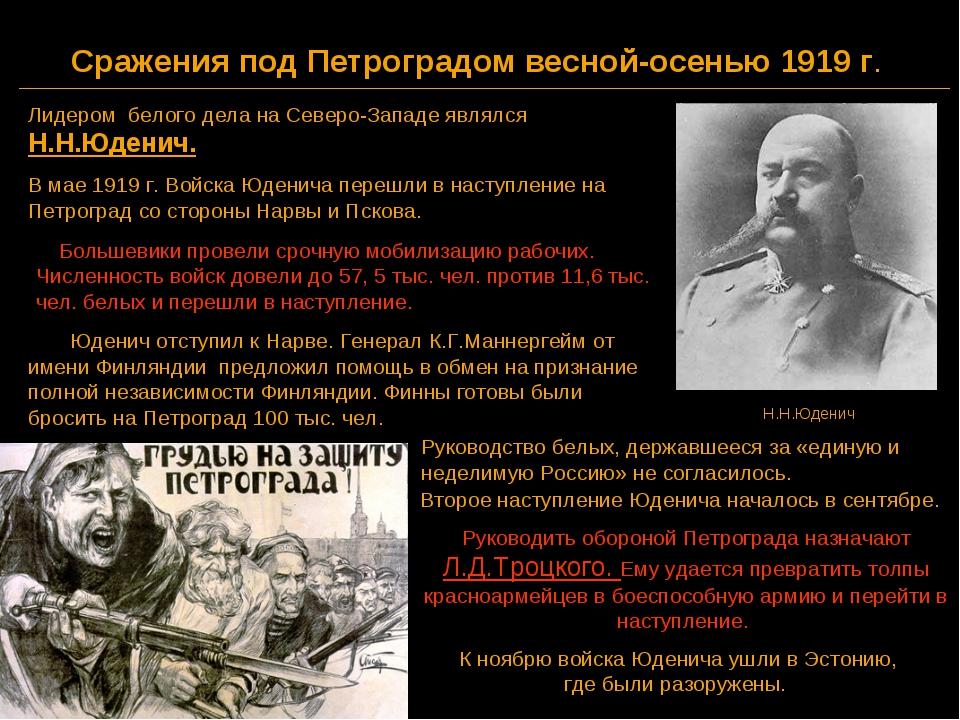 Сражения под Петроградом весной-осенью 1919 г. Лидером белого дела на Северо-...