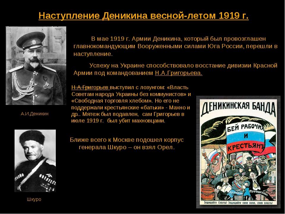 Наступление Деникина весной-летом 1919 г. В мае 1919 г. Армии Деникина, котор...