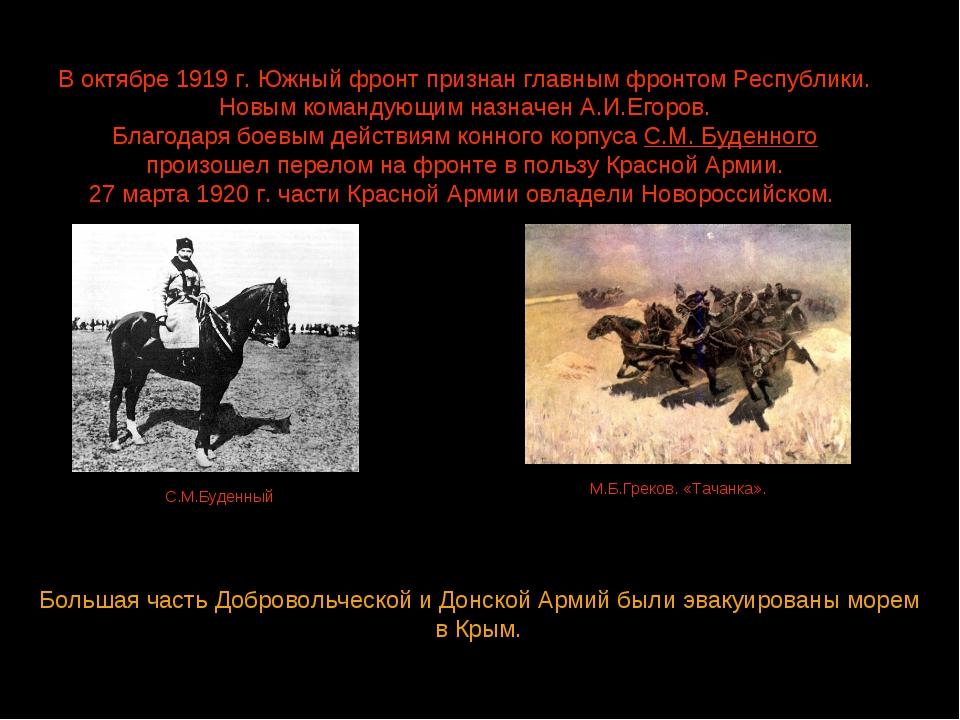 Большая часть Добровольческой и Донской Армий были эвакуированы морем в Крым....