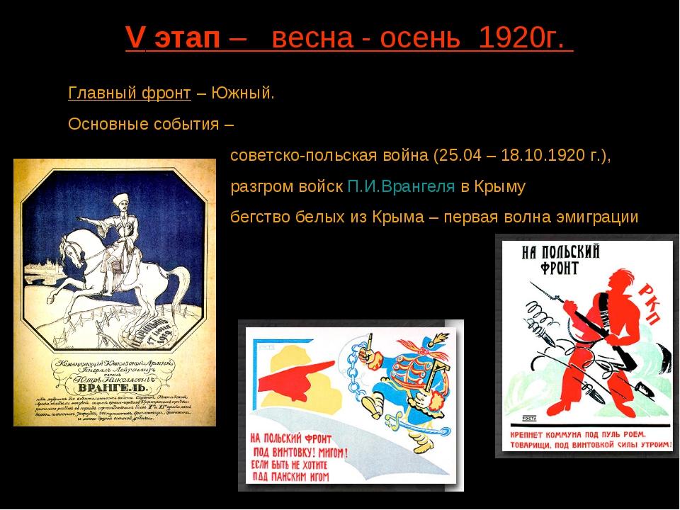 V этап – охватывает 1920г. и начало 1921г. V этап – весна - осень 1920г. Глав...