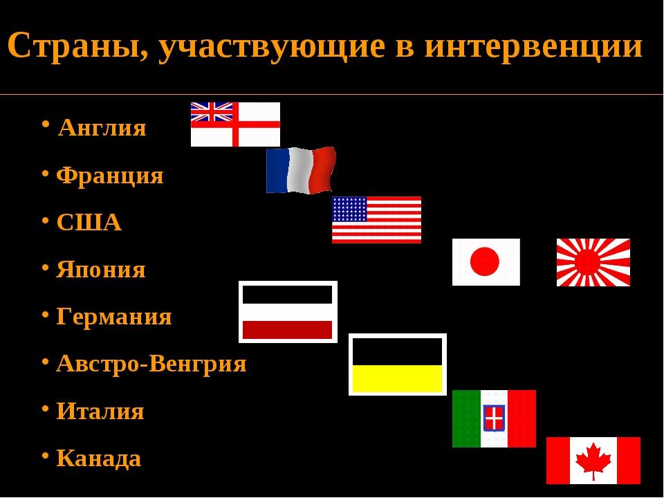 Страны, участвующие в интервенции Англия Франция США Япония Германия Австро-В...