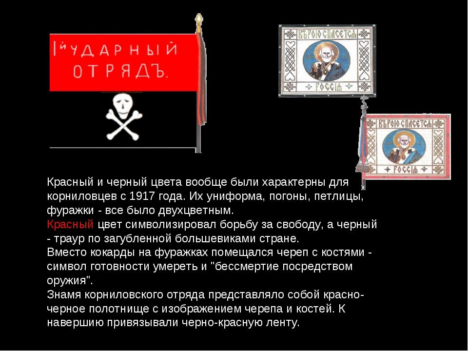Красный и черный цвета вообще были характерны для корниловцев с 1917 года. Их...
