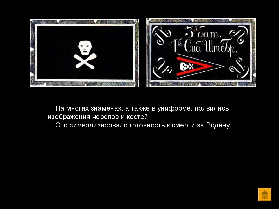 На многих знаменах, а также в униформе, появились изображения черепов и кост...