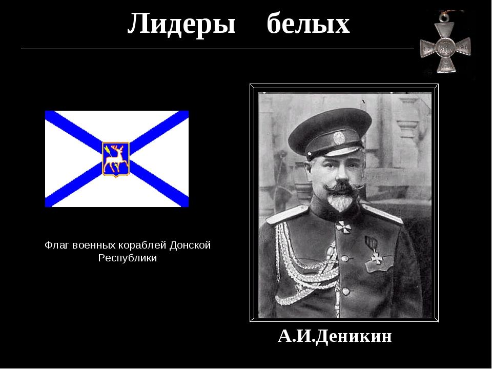 Лидеры белых А.И.Деникин Флаг военных кораблей Донской Республики