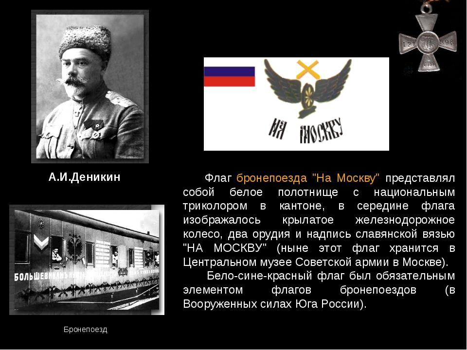 """Флаг бронепоезда """"На Москву"""" представлял собой белое полотнище с национальны..."""