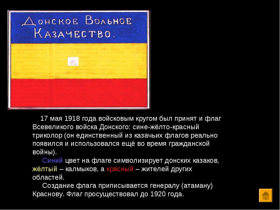 17 мая 1918 года войсковым кругом был принят и флаг Всевеликого войска Донск...