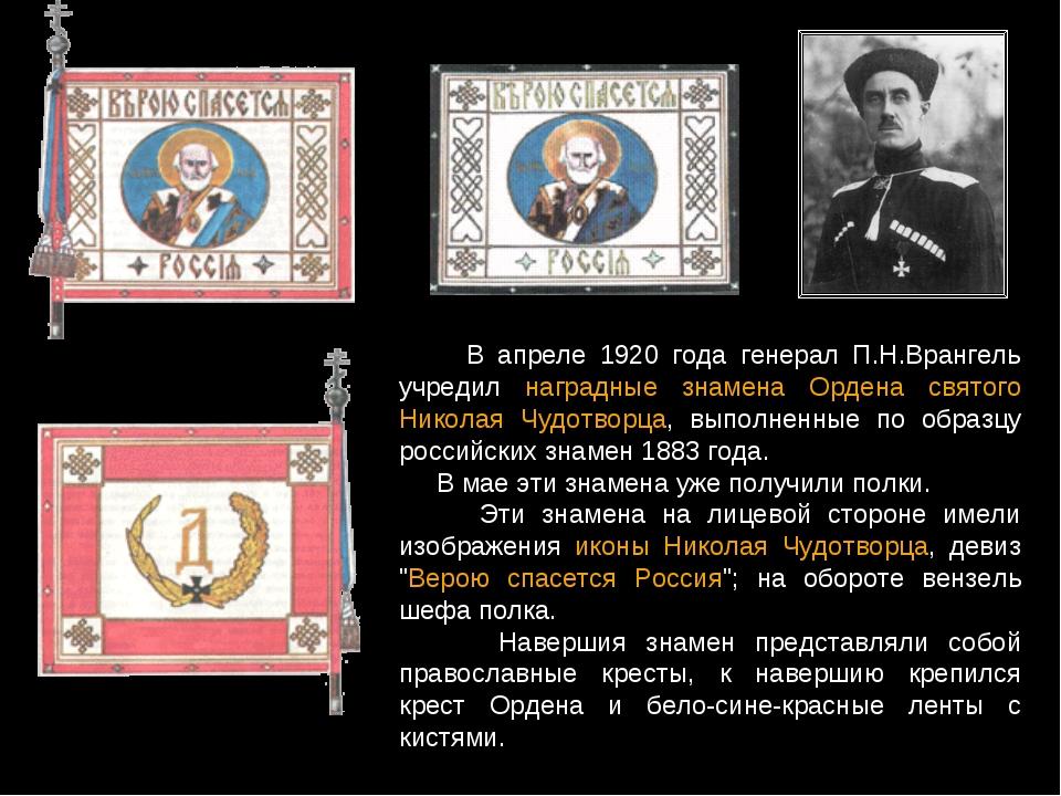 В апреле 1920 года генерал П.Н.Врангель учредил наградные знамена Ордена свя...
