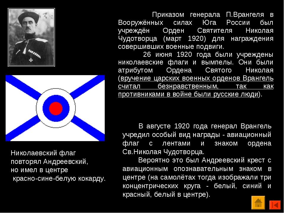 Николаевский флаг повторял Андреевский, но имел в центре красно-сине-белую ко...