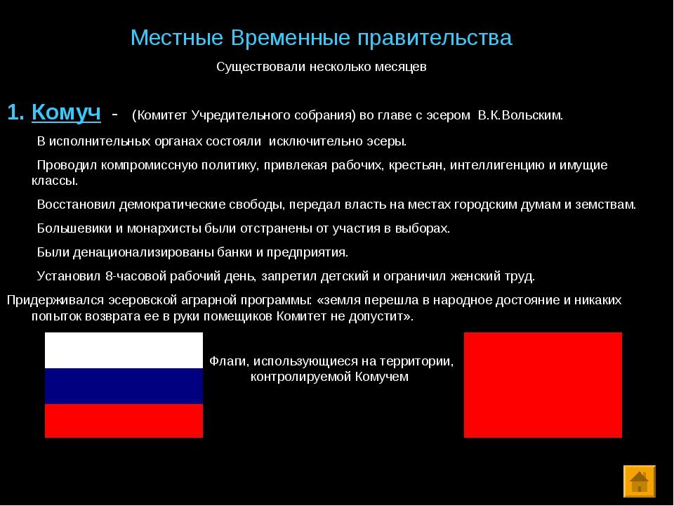 Местные Временные правительства Существовали несколько месяцев Комуч - (Комит...