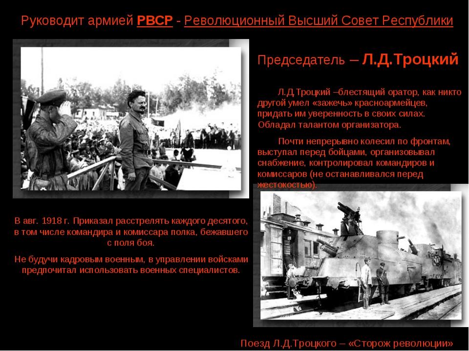 Руководит армией РВСР - Революционный Высший Совет Республики Председатель –...