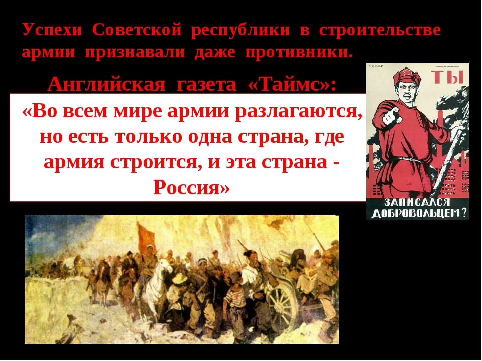 Успехи Советской республики в строительстве армии признавали даже противники....