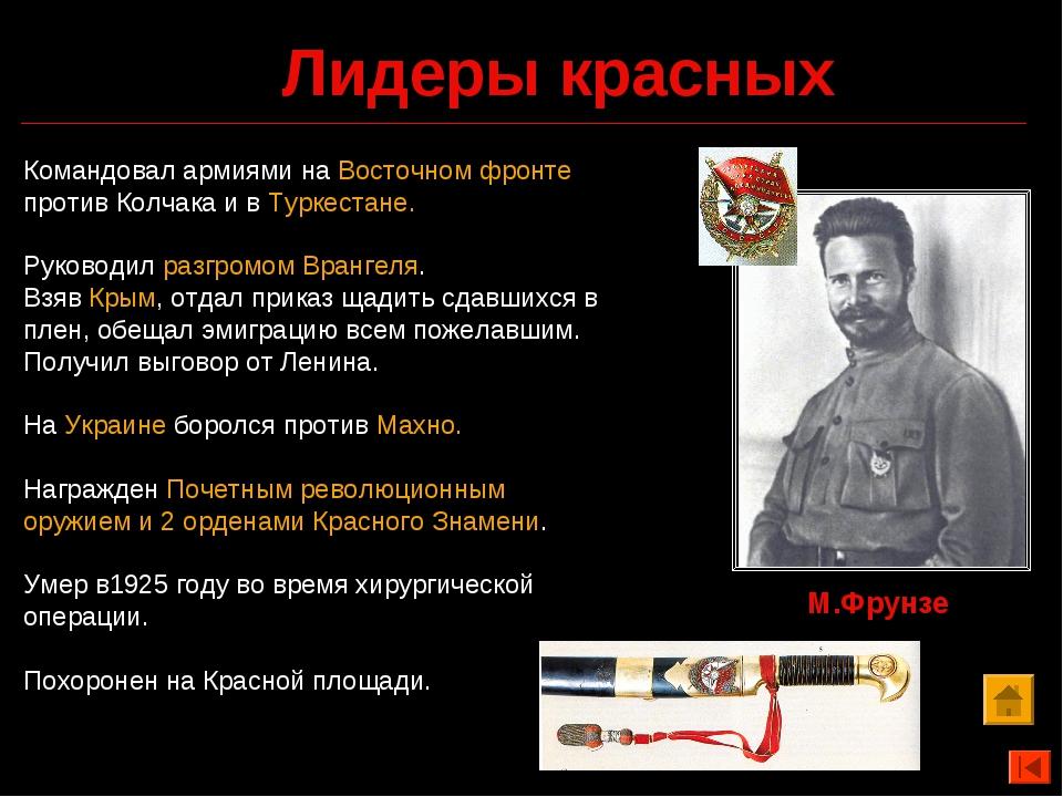 Лидеры красных Командовал армиями на Восточном фронте против Колчака и в Турк...