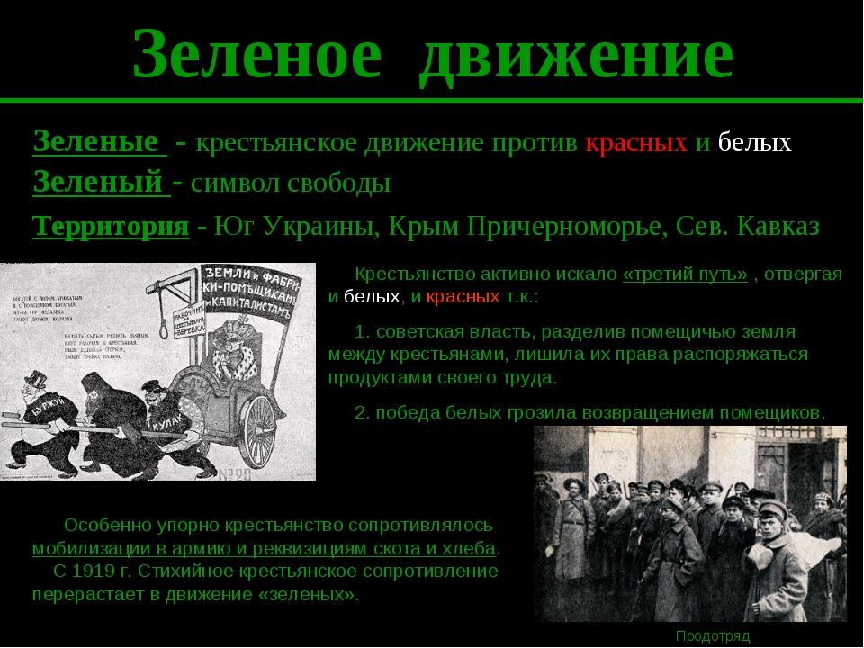 Зеленое движение Зеленые - крестьянское движение против красных и белых Зелен...