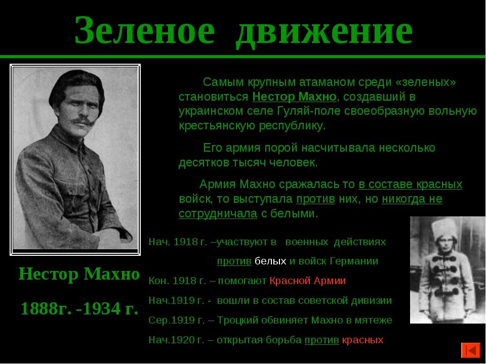 Зеленое движение Нестор Махно 1888г. -1934 г. Самым крупным атаманом среди «з...