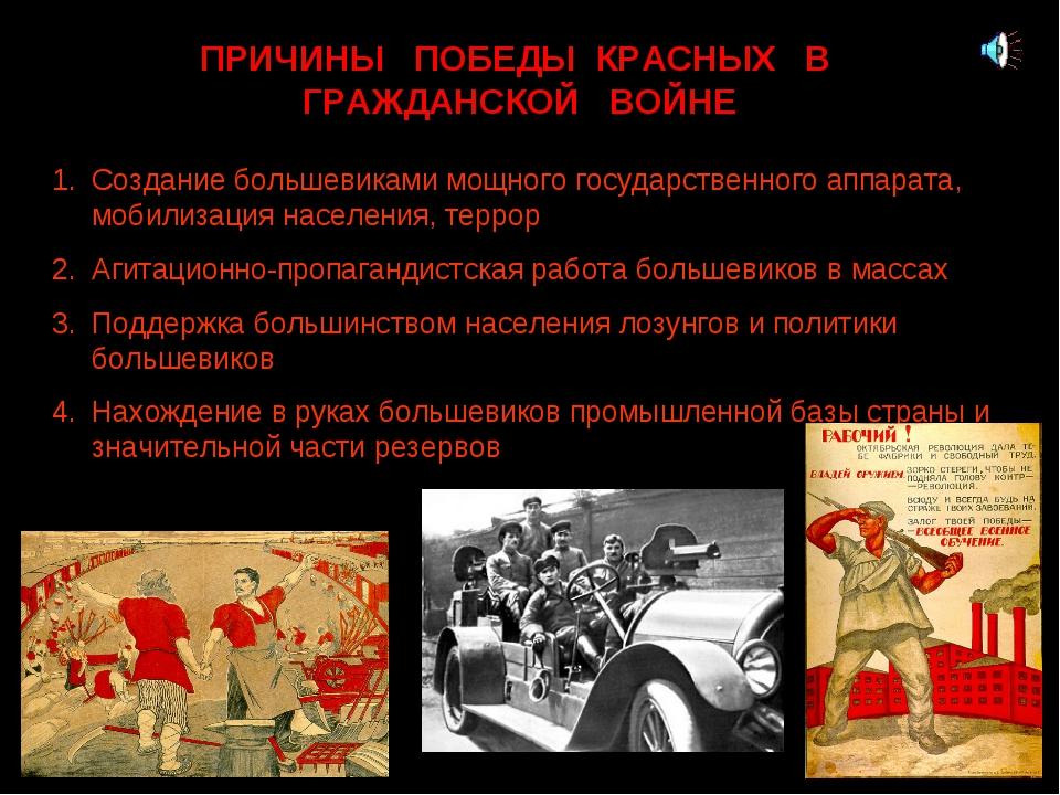 ПРИЧИНЫ ПОБЕДЫ КРАСНЫХ В ГРАЖДАНСКОЙ ВОЙНЕ Создание большевиками мощного госу...
