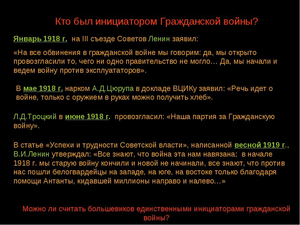 Кто был инициатором Гражданской войны? январь Январь 1918 г. на III съезде Со...