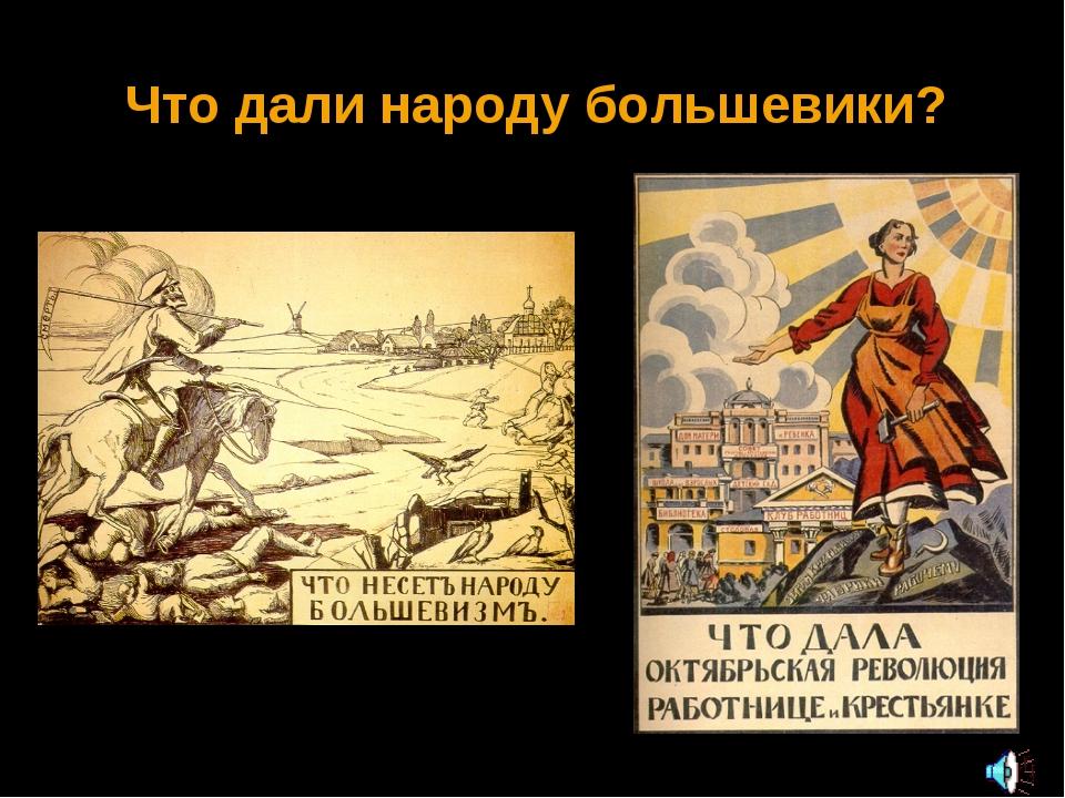 Что дали народу большевики?