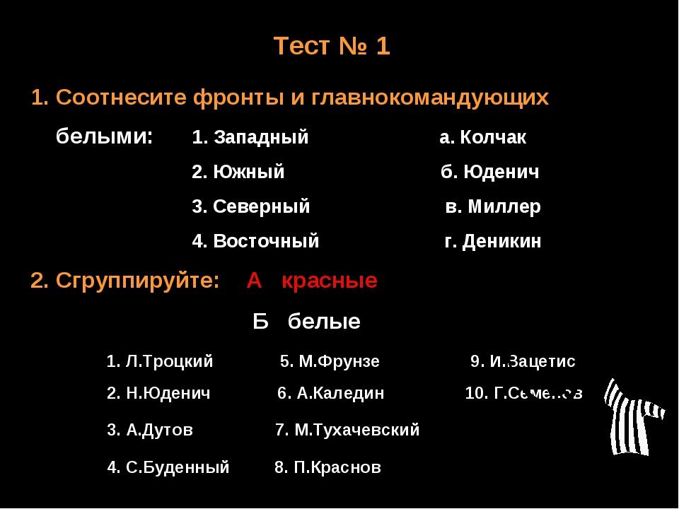 Тест № 1 Соотнесите фронты и главнокомандующих белыми: 1. Западный а. Колчак...