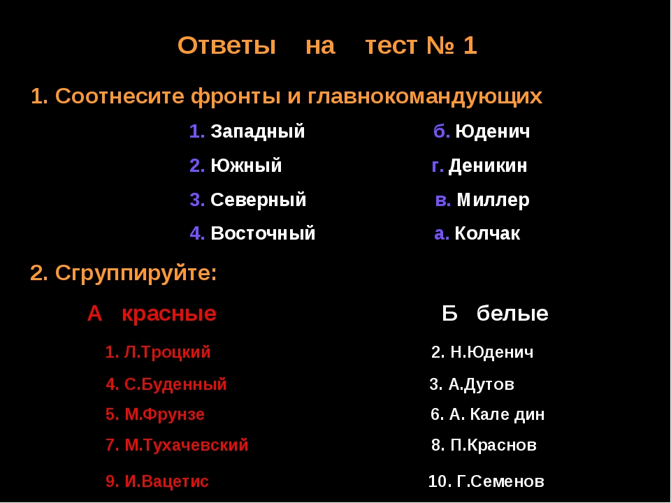 Ответы на тест № 1 Соотнесите фронты и главнокомандующих 1. Западный б. Юдени...