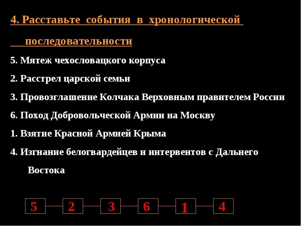 4. Расставьте события в хронологической последовательности 5. Мятеж чехослова...