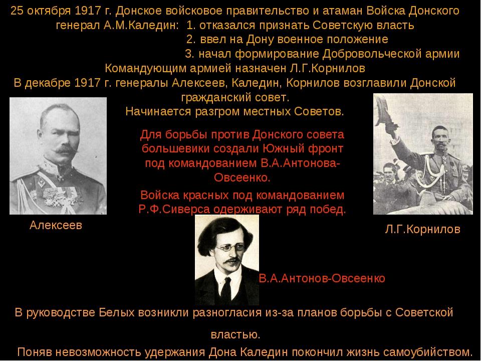 25 октября 1917 г. Донское войсковое правительство и атаман Войска Донского г...